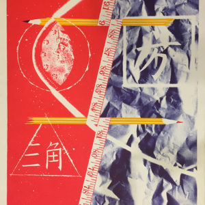 Rosenquist, Flame out for Picasso